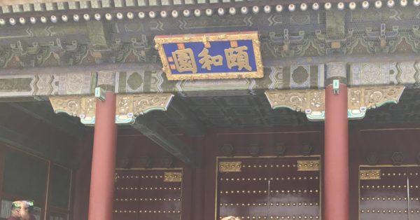 頤和園の正門 東宮門