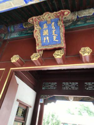 頤和園の玉瀾門