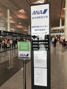北京空港ANAカウンター