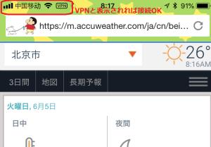 VPN接続OK