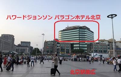 ハワードジョンソン北京
