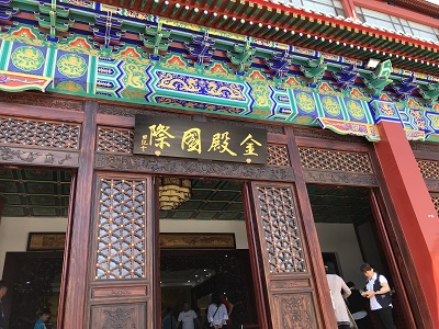 北京 金殿飯店