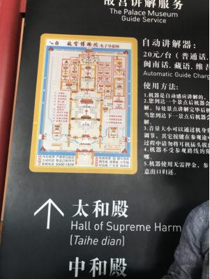 太和門の看板