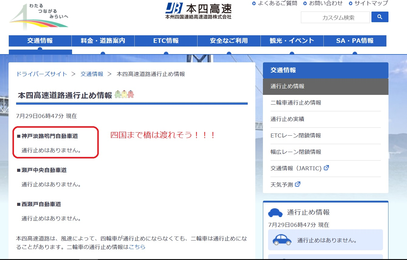 四国の橋の通行止め情報