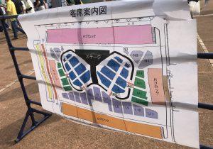 いしかわ総合スポーツセンター ライブ 座席表