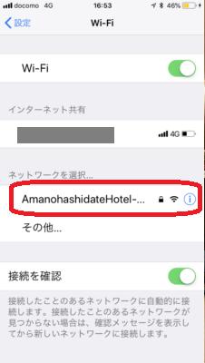 天橋立ホテルのWi-Fi