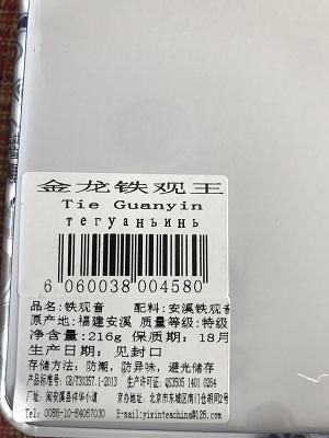 高級烏龍茶パッケージ
