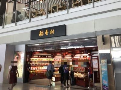 稲香村 北京空港店