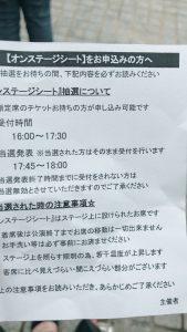 大阪城ホールのオンステージシート詳細
