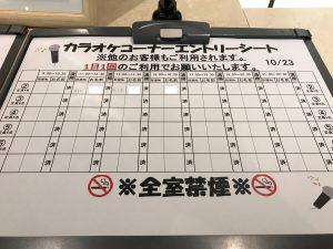 「花・彩朝楽」カラオケ予約シート