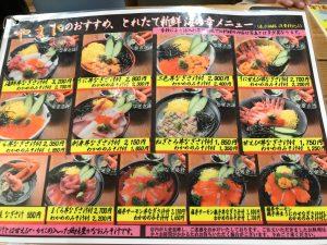 やまに水産の店内飲食のメニュー表