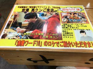 吉沢亮君も訪れた福井の東尋坊のお店