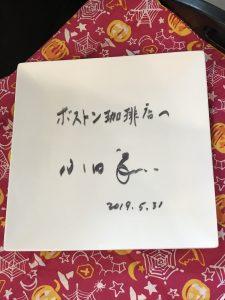 ボストン珈琲店の小田さんのサイン