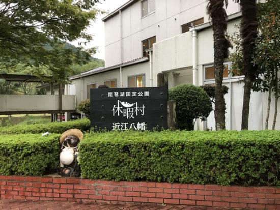 休暇村近江八幡の外観写真