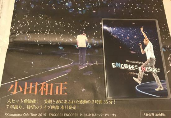 小田和正 ライブDVD発売新聞記事